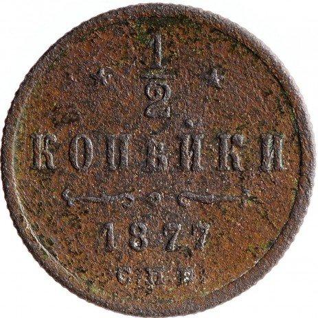 купить 1/2 копейки 1877 СПБ
