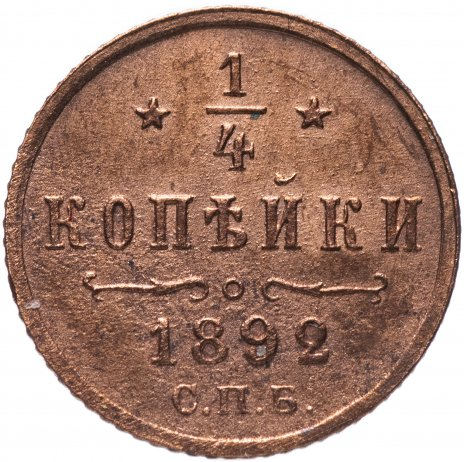 купить 1/4 копейки 1892 СПБ