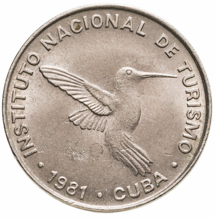 купить Куба 10 сентаво (centavos) 1981 Колибри