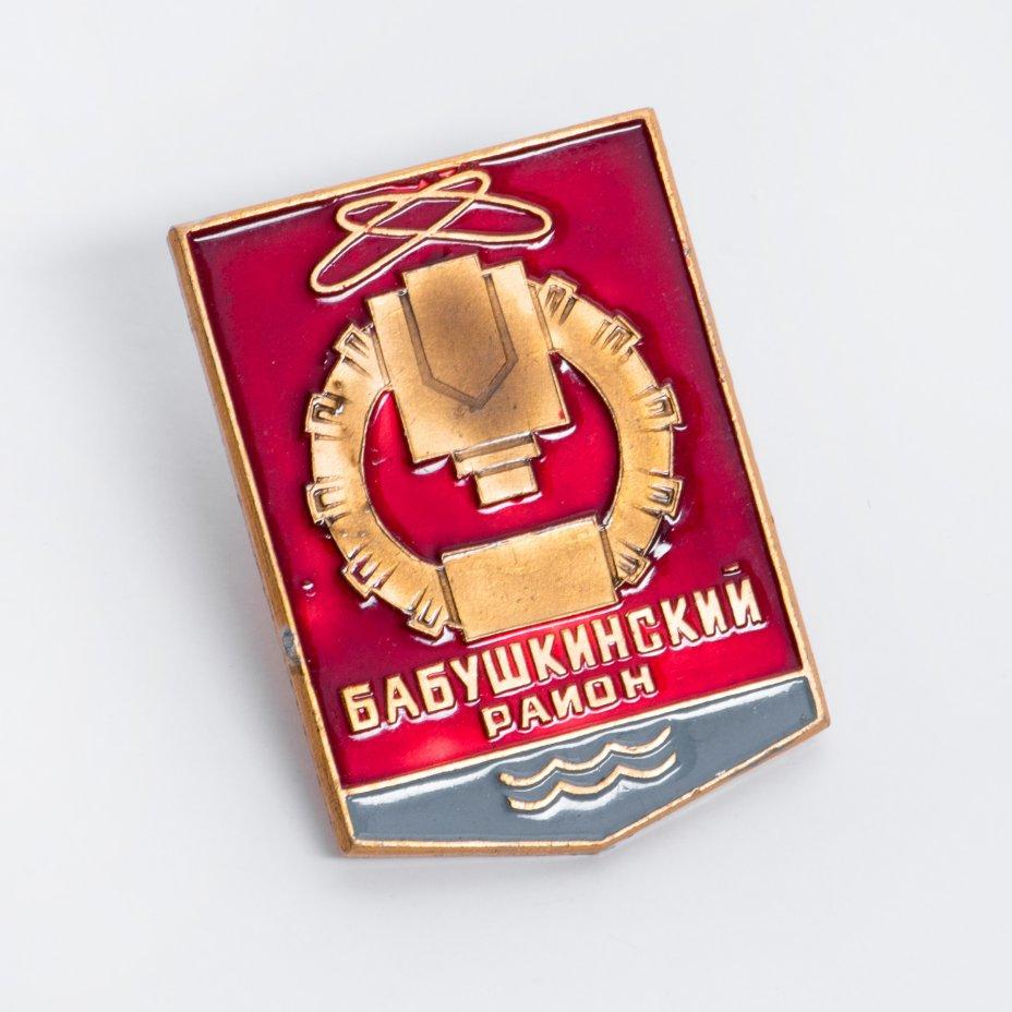 купить Значок Бабушкинский район, СССР, булавка