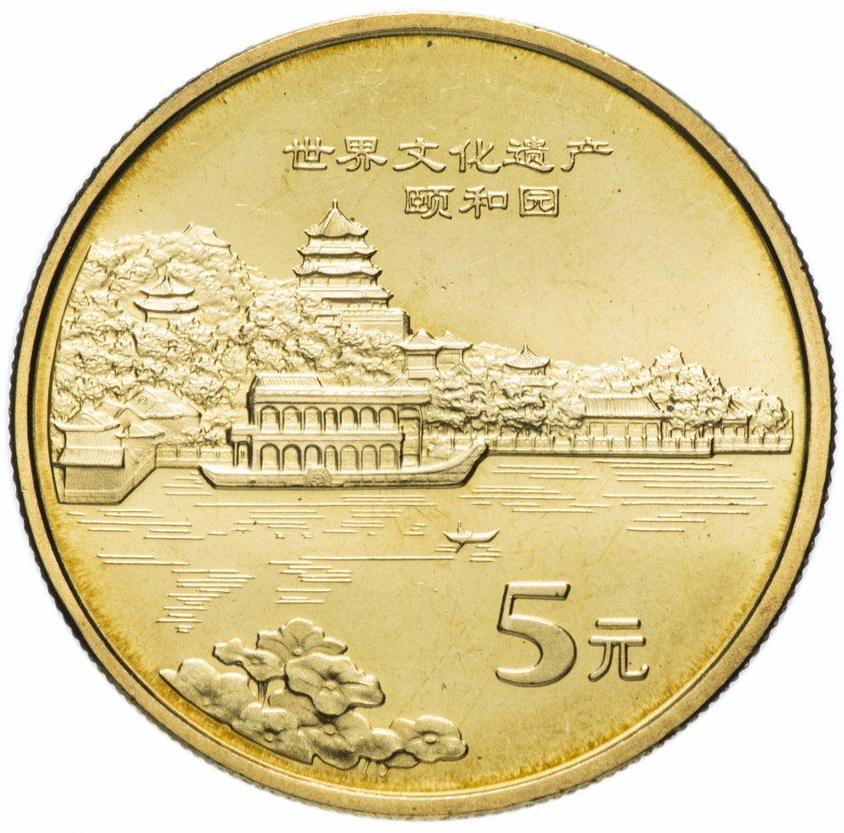 """купить Китай 5 юаней (yuan) 2006 """"Всемирное наследие ЮНЕСКО - Летний дворец"""""""