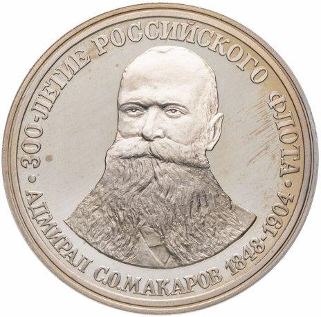 """купить Медаль """"300 лет российскому флоту. Адмирал Макаров"""""""