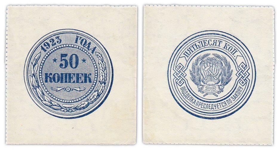 купить 50 копеек 1923