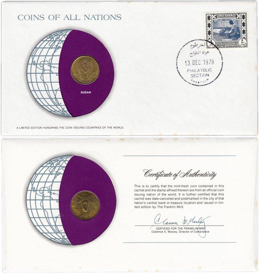купить Серия «Монеты всех стран мира» - Судан 5 миллимов (milliemes) 1978  (монета и 1 марка в конверте)