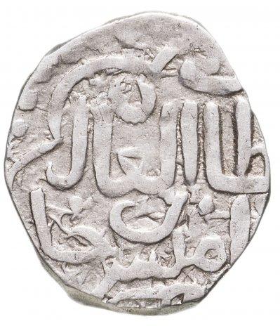 купить Токтамыш-хан, Данг, чекан Орда. 789 г.х.
