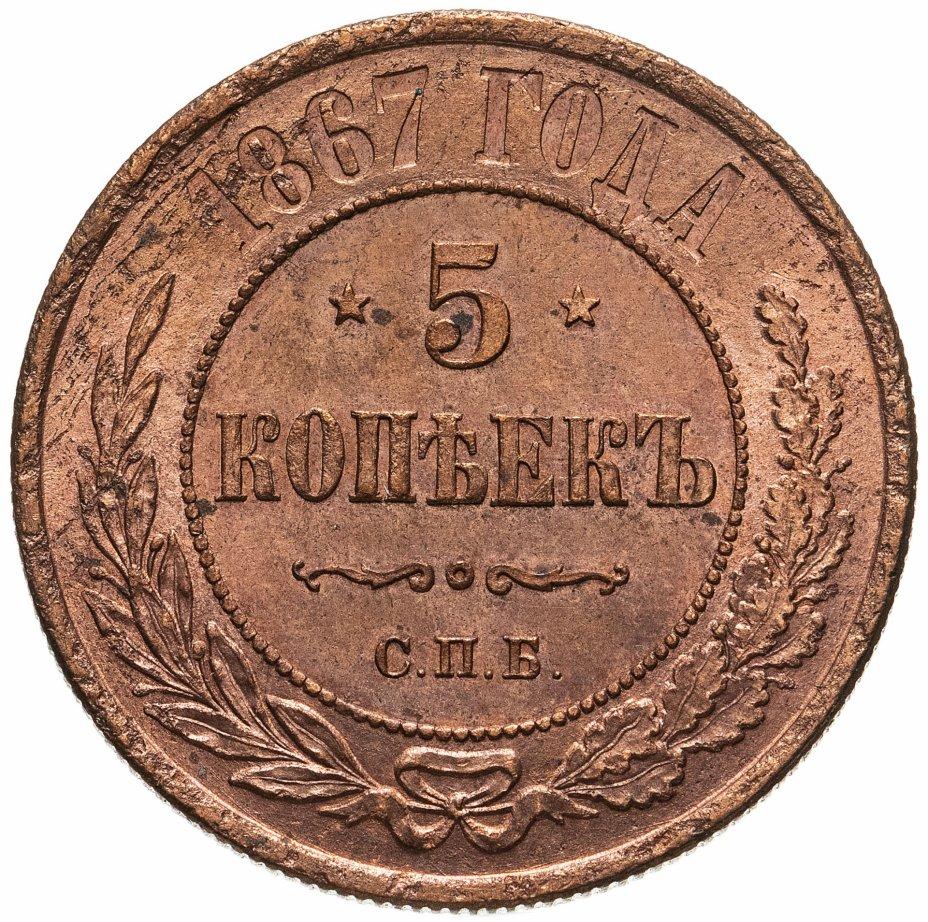 купить 5 копеек 1867 СПБ  новый тип