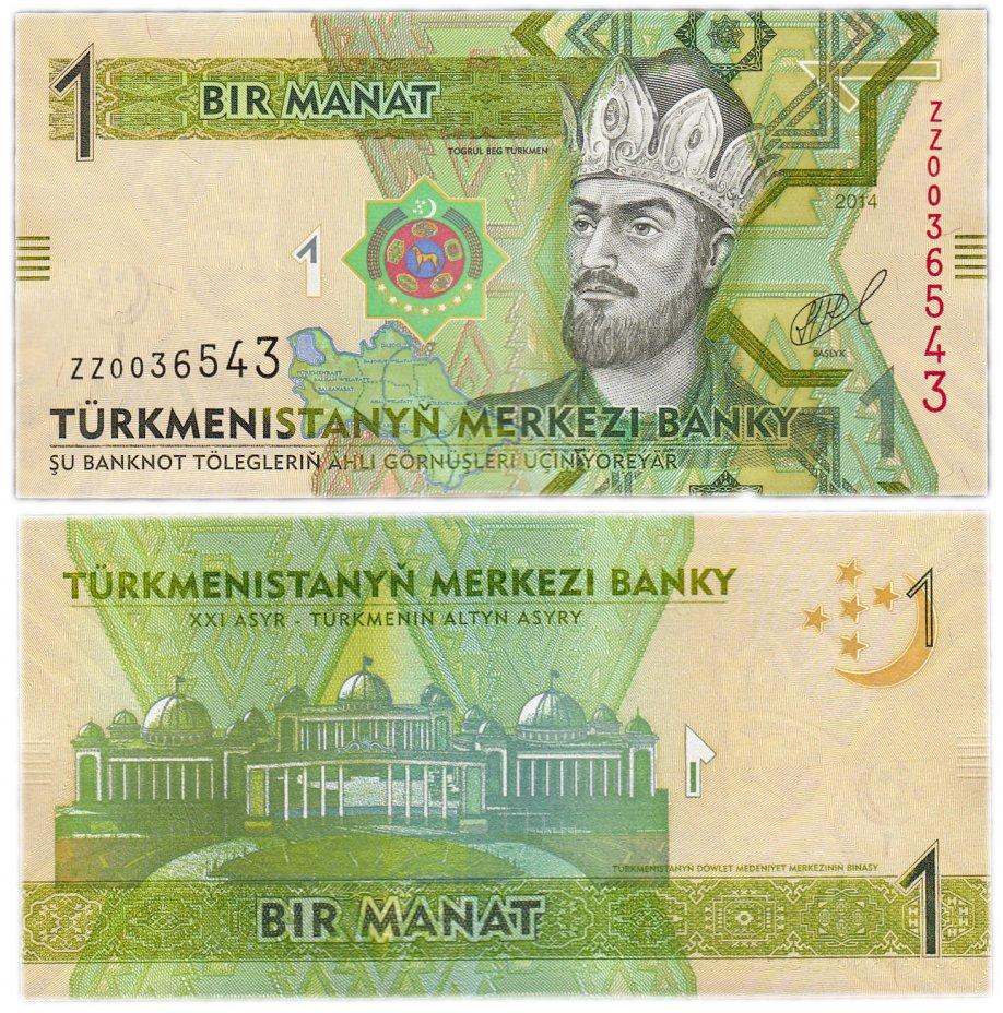 купить Туркменистан 1 манат 2014 (Pick 29b) Серия ZZ Замещенка