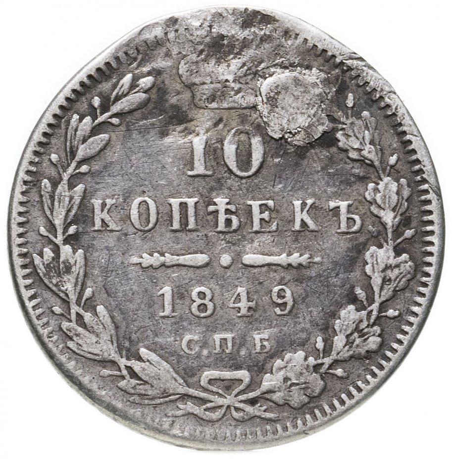 купить 10 копеек 1849 СПБ-ПА