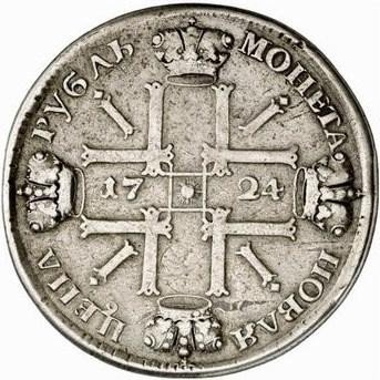купить 1 рубль 1724 года СПБ в наплечниках, точка