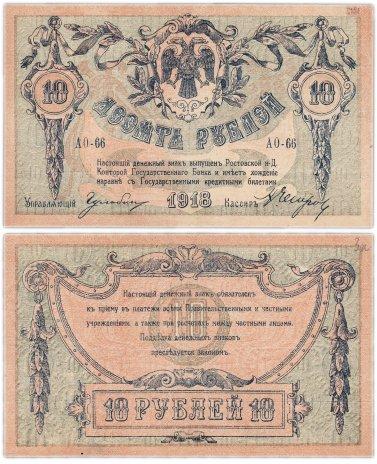купить Ростов 10 рублей 1918