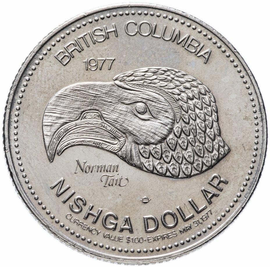 """купить Жетон """"Доллар Британской Колумбии"""" 1977"""