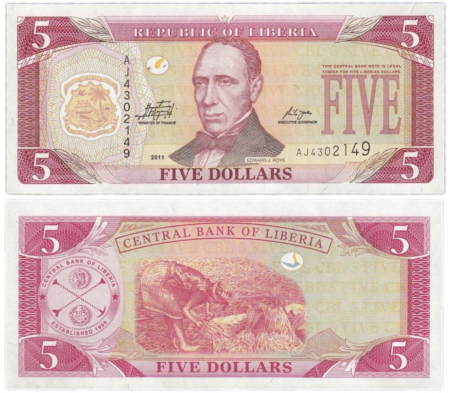 купить Либерия 5 долларов 2011 (Pick 26)