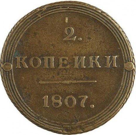 купить 2 копейки 1807 года КМ
