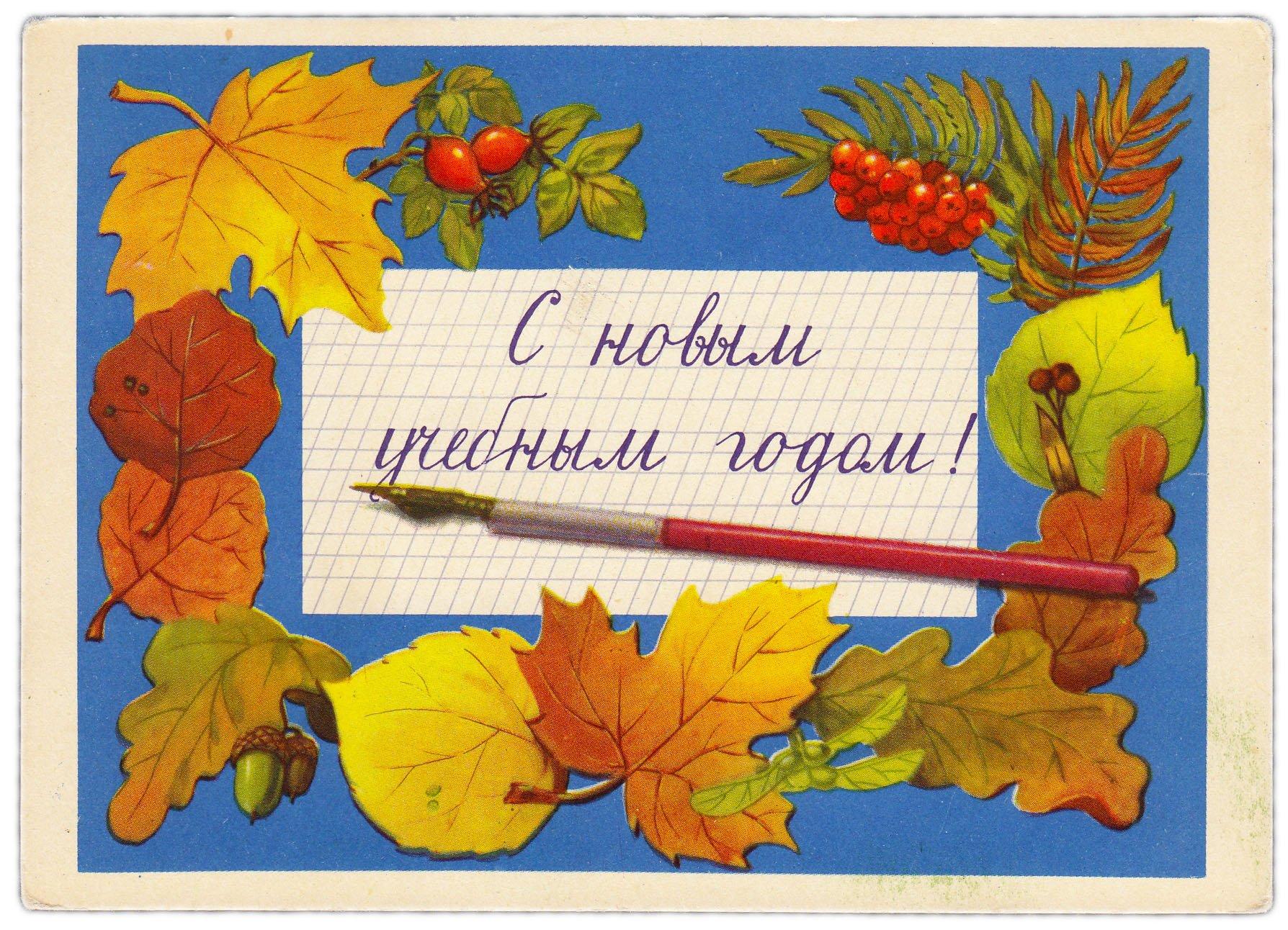 Советские открытки 1 сентября день знаний