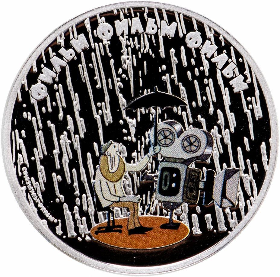 """купить Острова Кука 5 долларов 2012 """"75 лет-Союзмультфильму: Фильм фильм фильм Оператор"""", в футляре с сертификатом"""