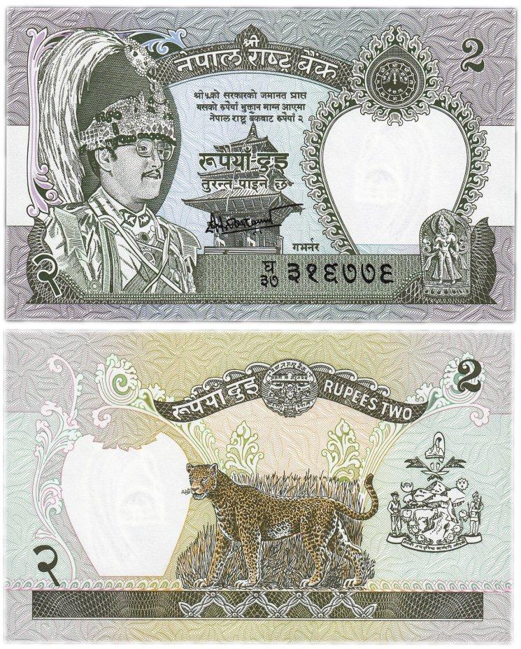 купить Непал 2 рупии 2001 (Pick 29)