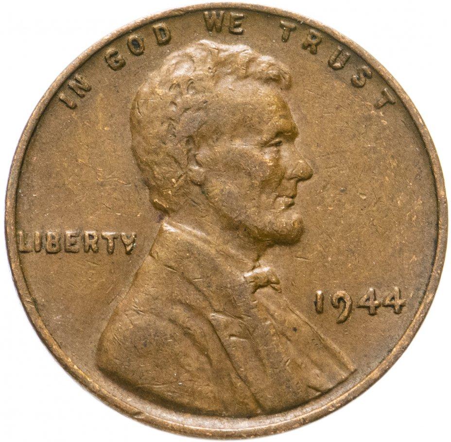 купить США 1 цент (cent) 1944 без обозначения монетного двора