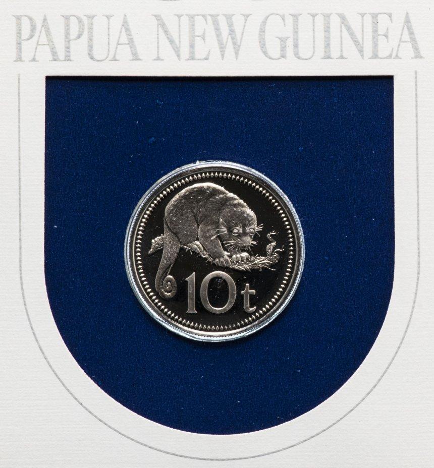 купить Папуа - Новая Гвинея 10 тойя (toea) 1975 FM (в конверте с маркой)