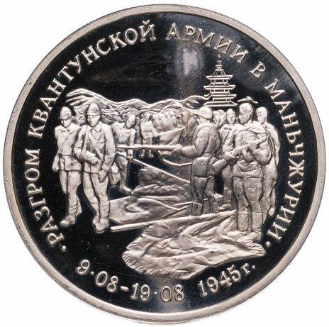 купить 3 рубля 1995 ММД Proof разгром советскими войсками Квантунской армии в Маньчжурии