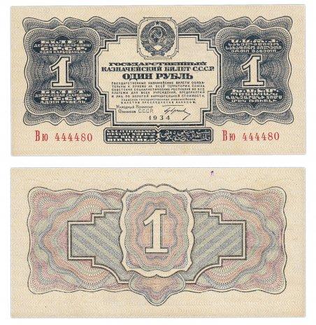 купить 1 рубль 1934 с подписью, красивый номер