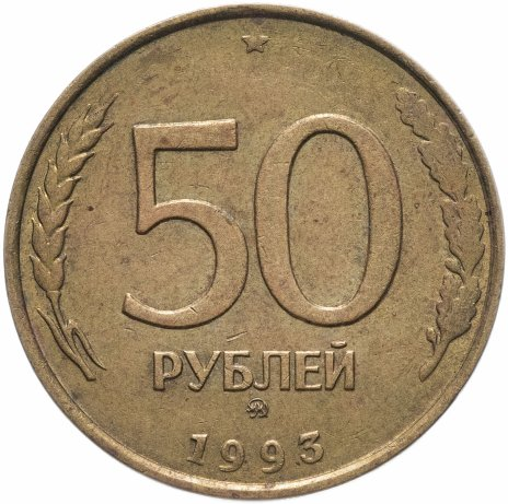 купить 50 рублей 1993 ММД немагнитные