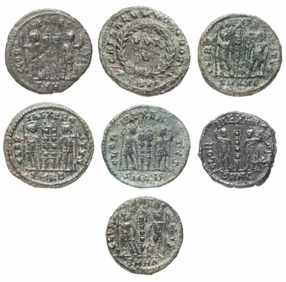 купить Римская империя, Константин II, 317-340 годы, Нуммий.(7 Монет)