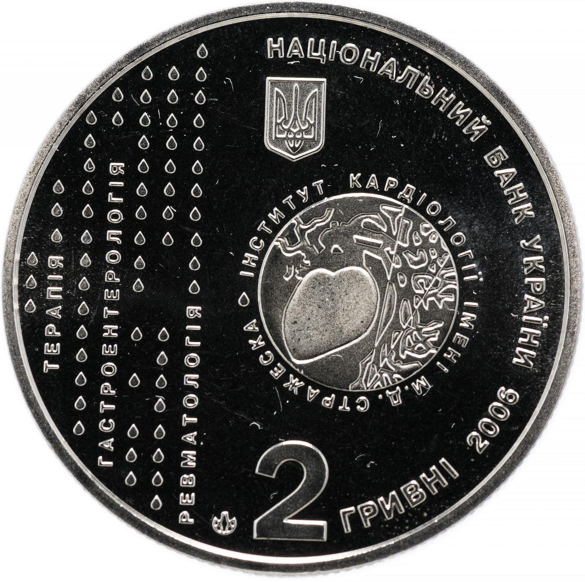 Купить украинские монеты в москве святой покровитель рыбаков 4 буквы
