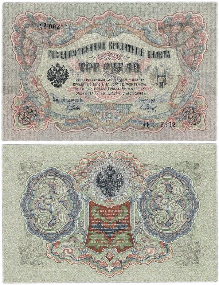 купить 3 рубля 1905 Шипов, кассир Барышев ПРЕСС