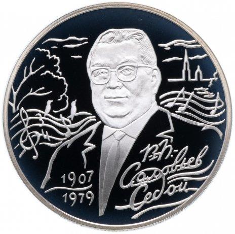 """купить 2 рубля 2007 СПМД Proof """"100-летие со дня рождения В.П. Соловьева-Седого"""""""
