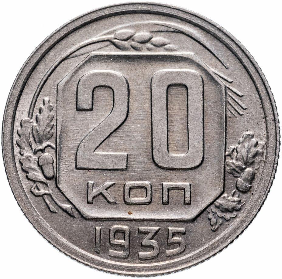 купить 20 копеек 1935