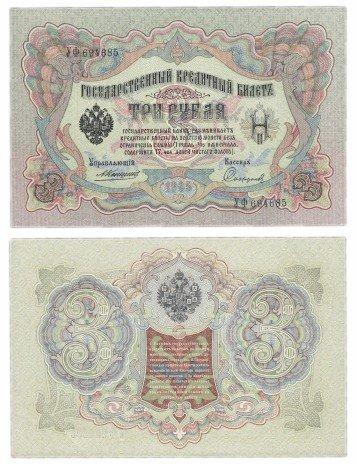 купить 3 рубля 1905 Коншин, кассир Софронов