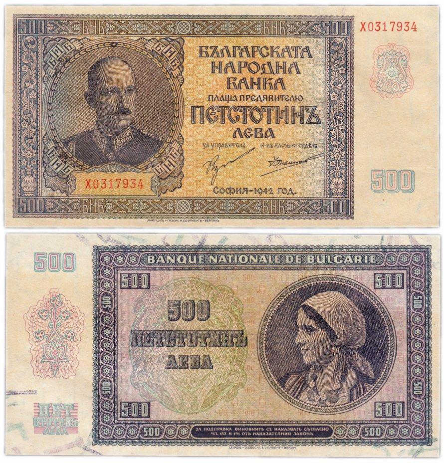 купить Болгария 500 лев 1942 (Pick 60)