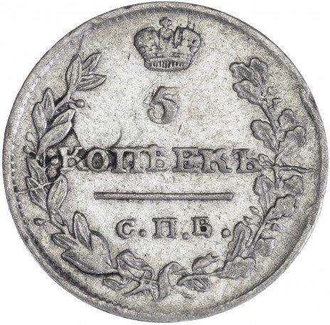 купить 5 копеек 1817 СПБ-ПС, Биткин267 (R1)