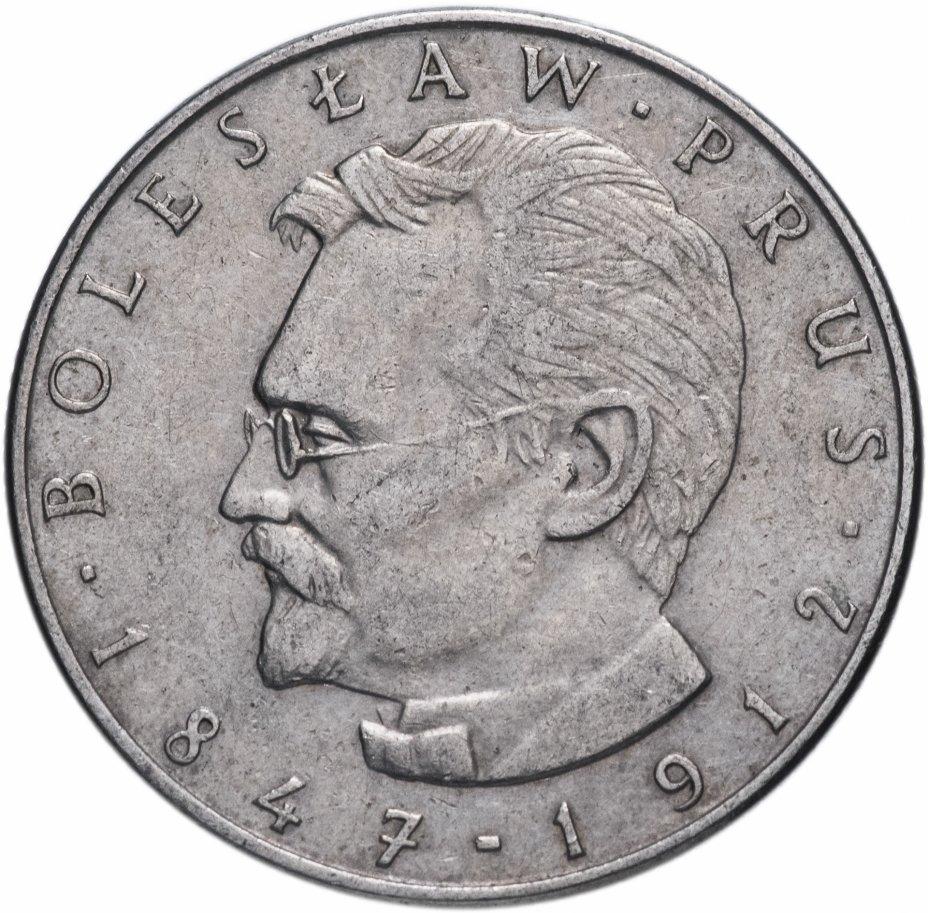 купить Польша 10 злотых 1975-1984