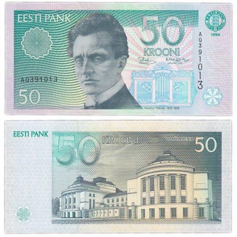 купить Эстония 50 крон 1994  год Pick 78a