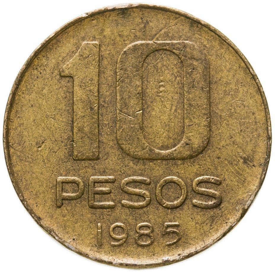 купить Аргентина 10 песо (pesos) 1985