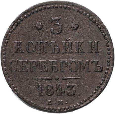 купить 3 копейки 1843  ЕМ