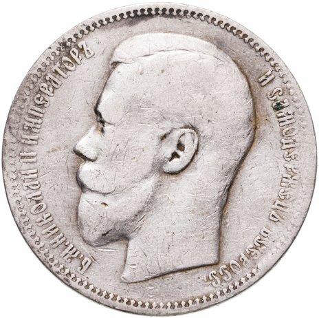 купить 1 рубль 1897 АГ