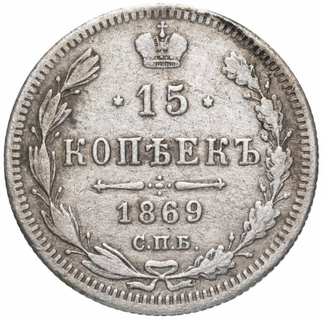 купить 15 копеек 1869 СПБ-HI