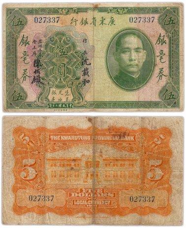купить Китай 5 долларов 1931 (Pick 2422b) Kwangtung Provincial Bank