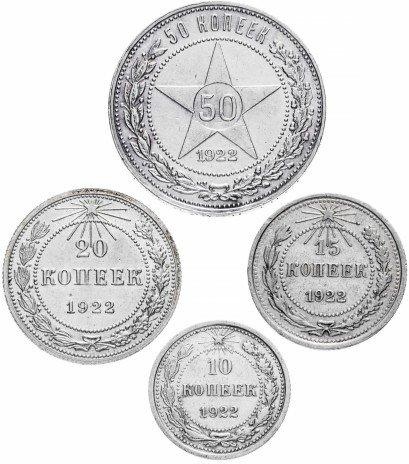 купить Набор из 4 серебряных монет РСФСР 1922-1923 гг (10, 15, 20 и 50 копеек)