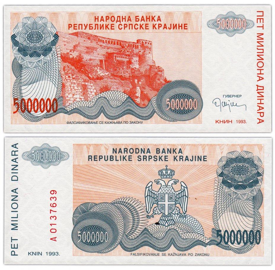 купить Сербская Краина 5000000 динар 1993
