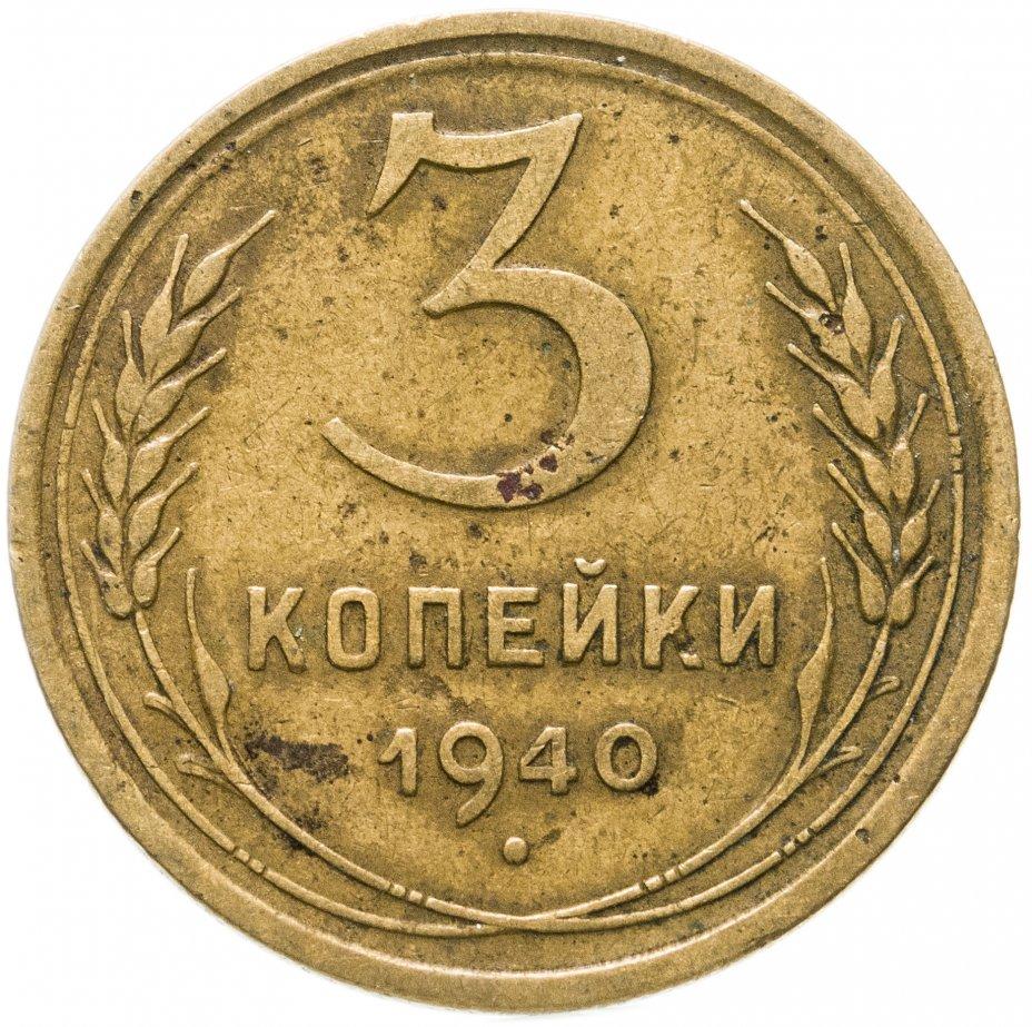 купить 3 копейки 1940