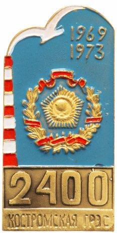 """купить Значок СССР 1973 г """"Костромская ГРЭС"""", булавка"""
