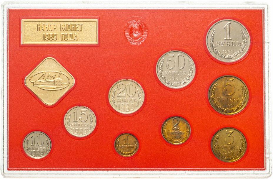 купить Годовой набор госбанка СССР 1989 (9 монет + жетон) ЛМД в жесткой упаковке