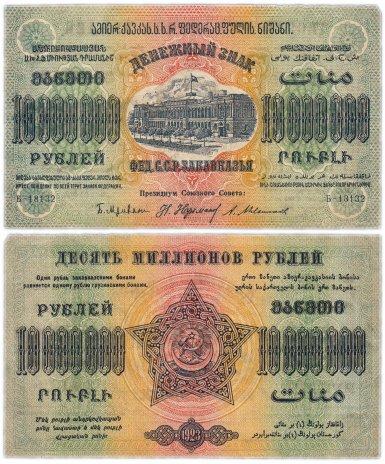 купить 10000000 РУБЛЕЙ 1923 ЗАКАВКАЗЬЕ