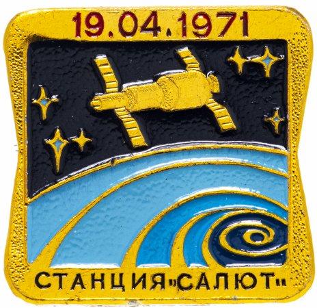 купить Значок Станция Салют Космос 1971  (Разновидность случайная )
