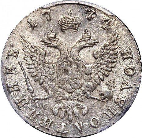 купить полуполтинник 1774 года ММД-СА