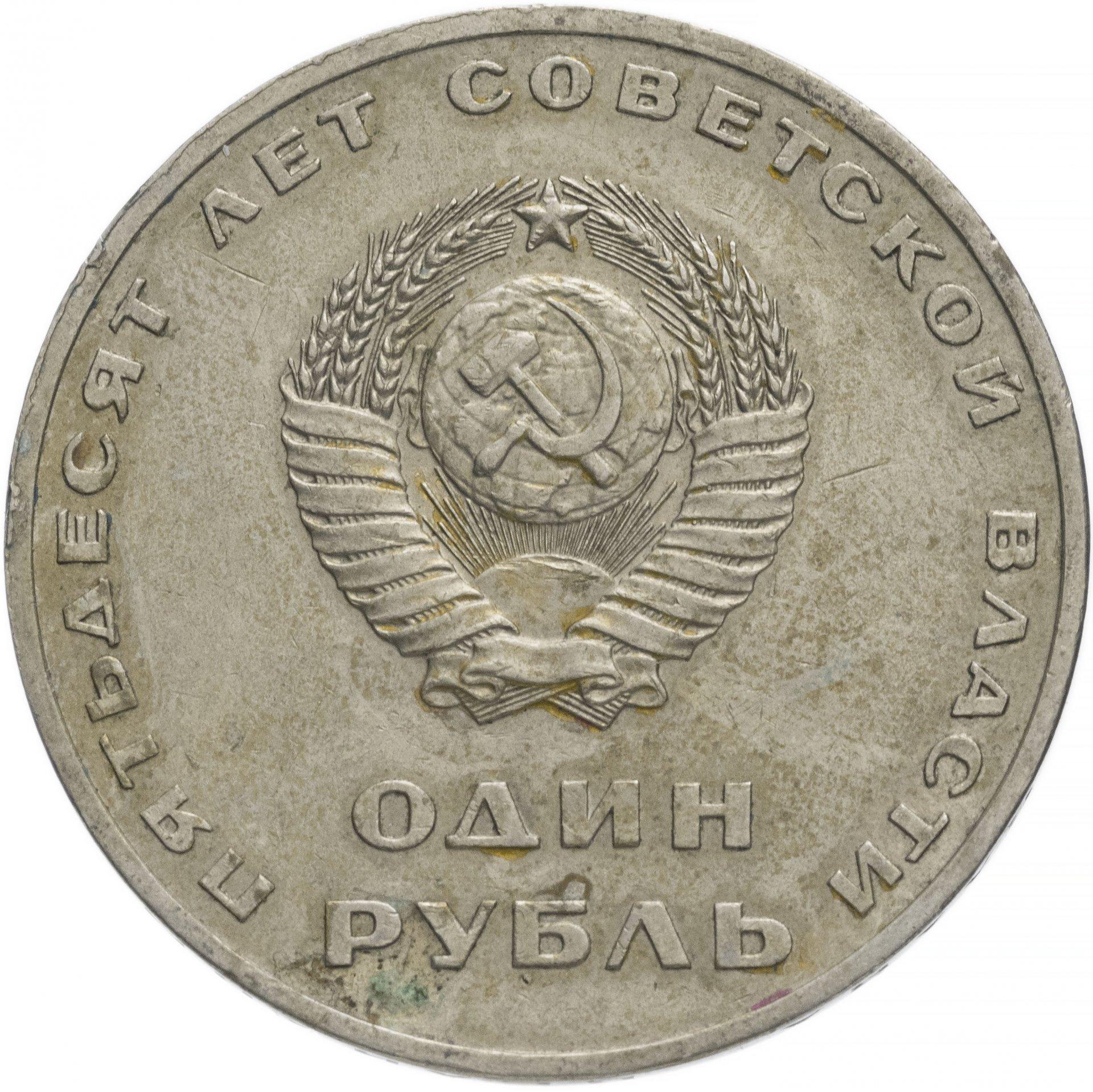 Картинка рубли ссср довольно