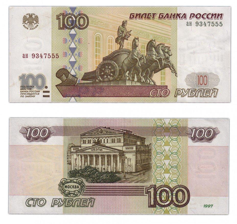 купить 100 рублей 1997 (без модификации) литеры маленькая/маленькая